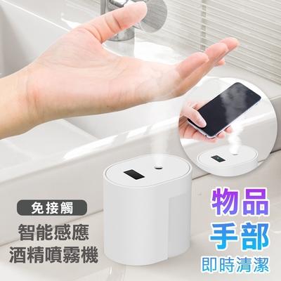 USB充電式 智能感應酒精噴霧機 100ml 酒精噴霧消毒器 消毒機