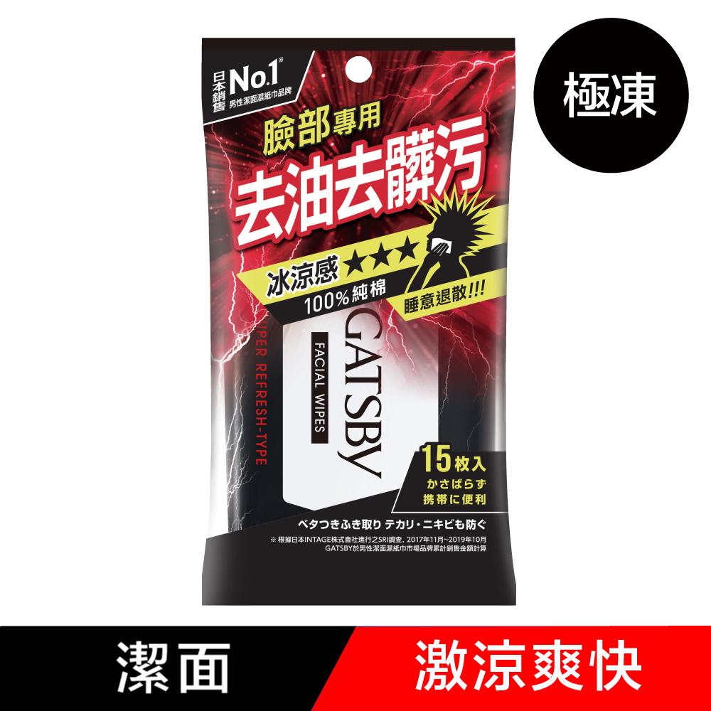 GATSBY 潔面濕紙巾(極凍型)15張/包