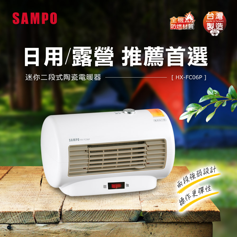 SAMPO聲寶 400W/600W 可調功率陶瓷電暖器 HX-FC06P