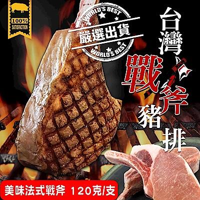 (滿699免運)【海陸管家】超級戰斧小豬排(600g/包) x1包(5支入)