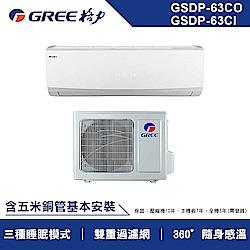 [無卡分期12期]格力9-11坪變頻冷專一對一分離式GSDP-63CO/GSDP-63CI