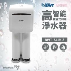 BWT德國倍世 PURE SLIM生飲水淨水器 SLIM 3