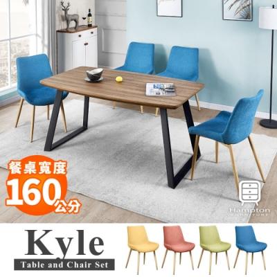 Hampton凱爾布面淺胡桃餐桌椅組-1桌4椅-4色可選-160x90x74cm