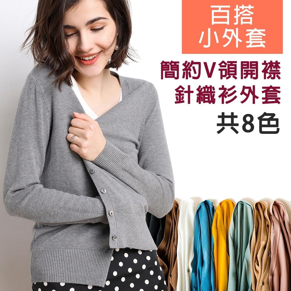 【KISSDIAMOND】(現貨)簡約V領針織衫小外套(簡約/百搭/8色/KD-SW812)