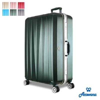 Arowana 亞諾納 晶燦光影29吋鋁框旅行箱/行李箱 (多色任選)