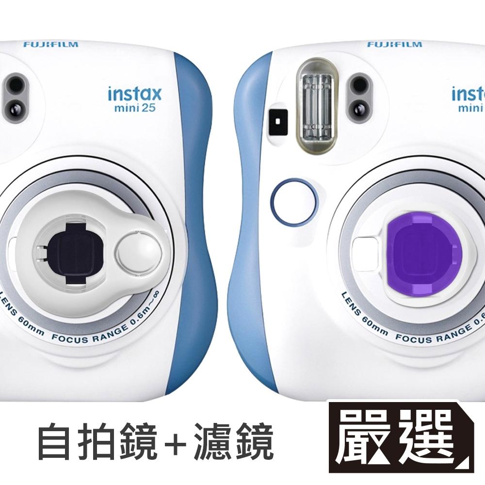 嚴選 FUJIFILM mini25/26拍立得自拍濾鏡套組 白