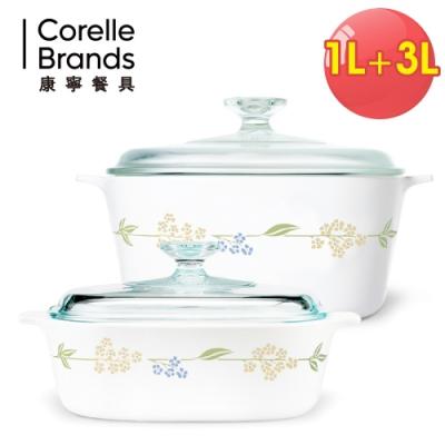 (送雙入碗)美國康寧 CORNINGWARE 祕密花園方型康寧鍋1L+3L