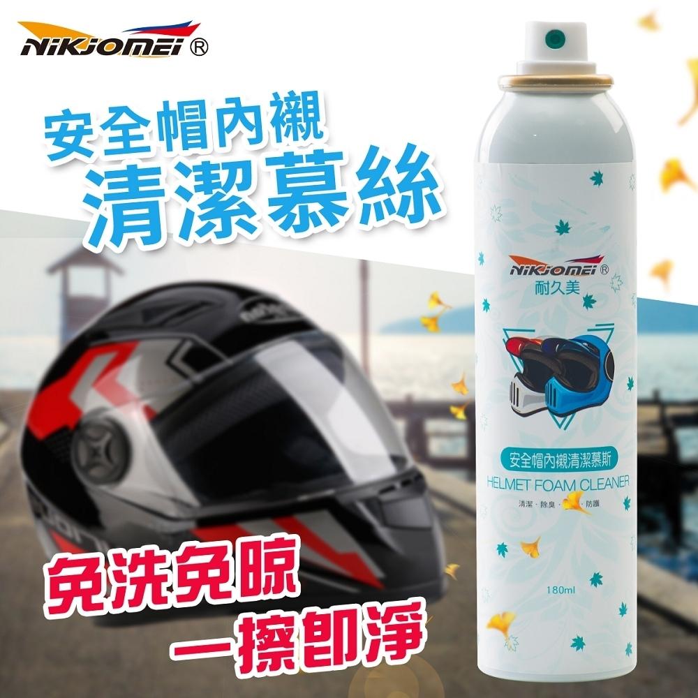 【耐久美】安全帽內襯清潔劑-180ml 細緻幕斯 消除臭味 防護效果
