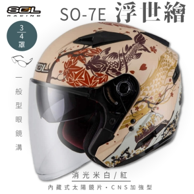 【SOL】SO-7E 浮世繪 消米白紅 3/4罩(開放式安全帽│機車│內襯│半罩│加長型鏡片│內藏墨鏡│GOGORO)