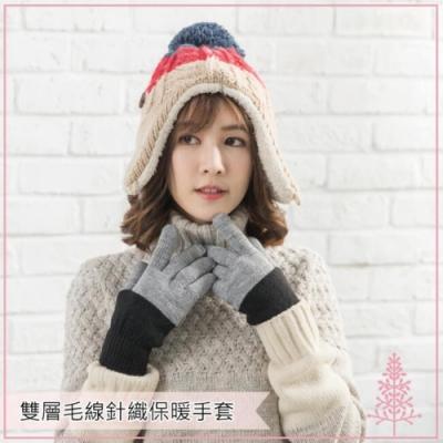 貝柔雙層保暖手套_雙色