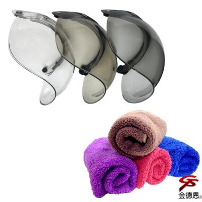 金德恩 台灣製造 曲面設計凸型安全帽鏡片/三色可選+4條纖維擦拭抹布