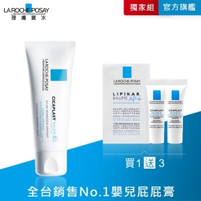 理膚寶水 B5全面修復霜40ml 舒敏修護4件獨家組 萬用修復