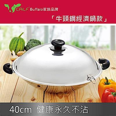 牛頭牌 小牛雙耳炒鍋40cm / 7.5L