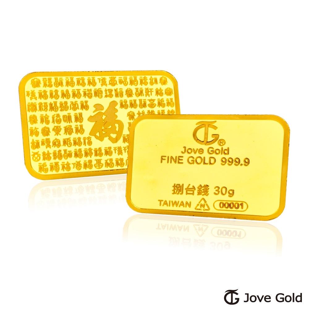 (無卡分期18期)Jove gold 滿福金條-8台錢