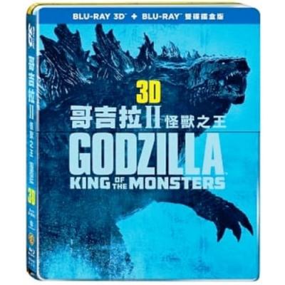 哥吉拉 II 怪獸之王 3D 2D 雙碟鐵盒版