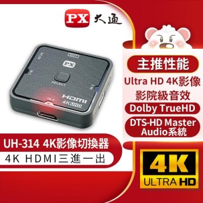PX大通 UH-314 HDMI 3進1出切換器(快速到貨)