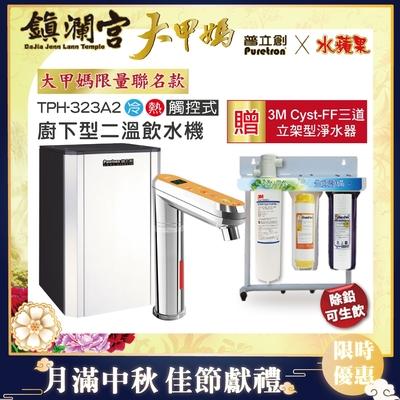【普立創】大甲媽雙溫廚下加熱器TPH-323A2+贈3M Cyst-FF三道立架型淨水器
