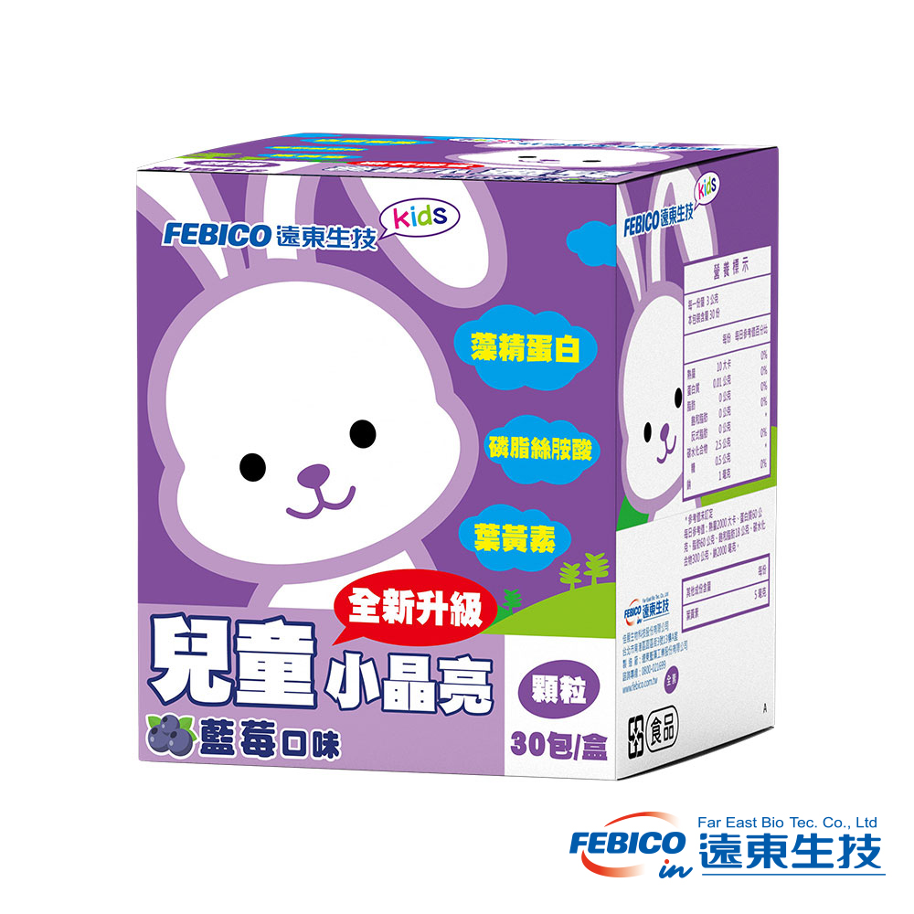 【遠東生技】兒童小晶亮顆粒升級版 (30包)
