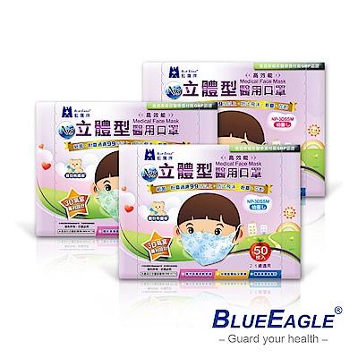 藍鷹牌 N95醫療口罩 2-6歲幼童立體型醫用口罩 50入x3盒