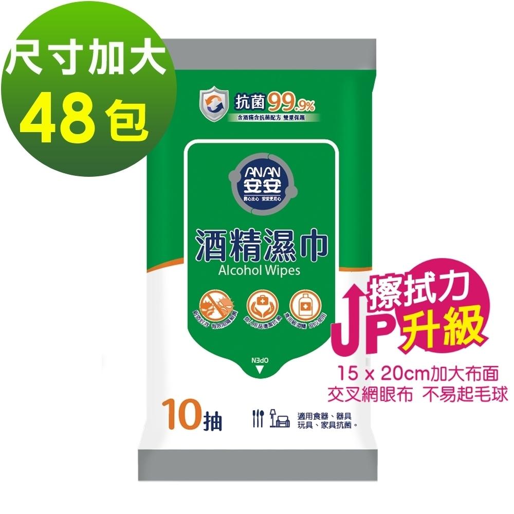安安 加大型酒精濕巾 抑菌濕紙巾 (10抽x48包)