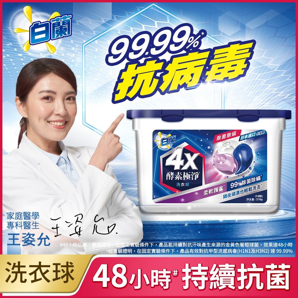 白蘭 4X酵素極淨洗衣球_1盒2袋(共126顆)-2款任選