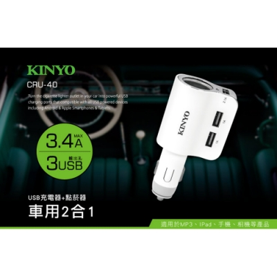 KINYO 車用2合1點菸器+USB充電器