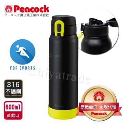 【日本孔雀Peacock】運動酷跑316不鏽鋼 直飲保冷保溫杯600ML(耐衝擊矽膠底座)-消光黑