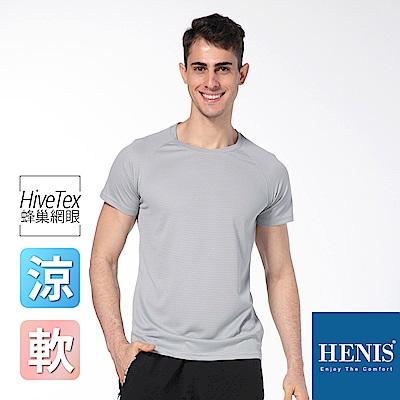 HENIS 蜂巢科技纖維機能排汗衫 淺灰