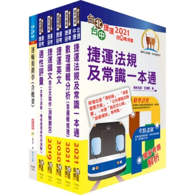 110年台中捷運招考(運務類【控制工程師】)套書(贈適性評量、題庫網帳號、雲端課程)