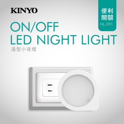 KINYO 插電式造型LED小夜燈-黃光