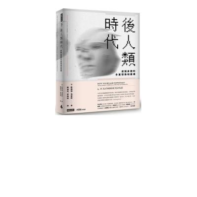 後人類時代:虛擬身體的多重想像和建構