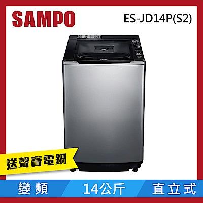 [時時樂] SAMPO聲寶 14KG PICO PURE變頻直立式洗衣機ES-JD14P(S2)