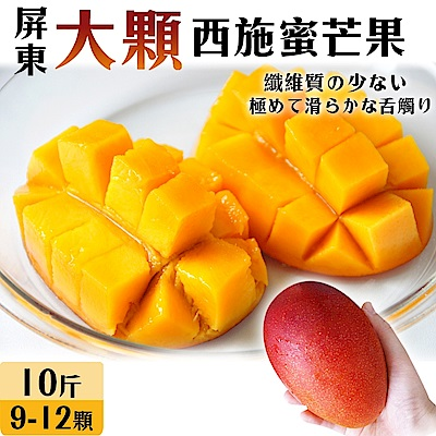 【天天果園】屏東大顆西施蜜芒果10斤/箱(9-12入)