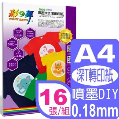彩之舞 A4 噴墨深色T恤轉印紙(深色棉質) HY-J10*2包