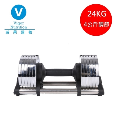【威果 VIGOR】Adjustable Dumbbell 可調式啞鈴 24KG (電鍍銀/4KG遞增/個)