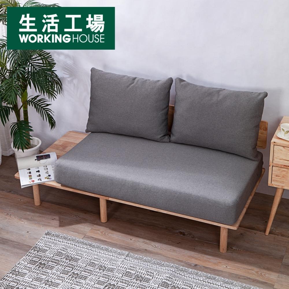 【週年慶全館8折起-生活工場】*自然簡約生活休閒二人沙發