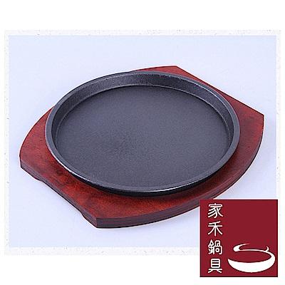家禾鍋具24CM加厚鑄鐵燒烤盤牛排盤附實心托木板