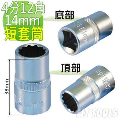 良匠工具 台灣製造 4分(1/2 ) 內12角 14mm全霧/霧面 手動 短套筒