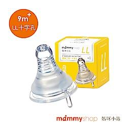 【媽咪小站】母感體驗2.0-防脹氣奶嘴-標準LL大十字孔(1入裝)