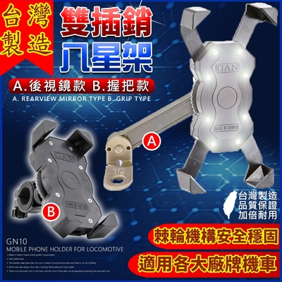 【八星架】臺灣專利 機車手機架 鷹爪X型導航支架 全系列通用款