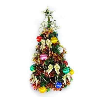 摩達客 可愛2呎/2尺(60cm)經典裝飾綠色聖誕樹(彩色絲球系裝飾)