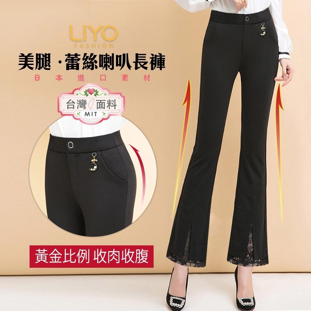 褲子-LIYO理優-翹臀美腿蕾絲喇叭長褲