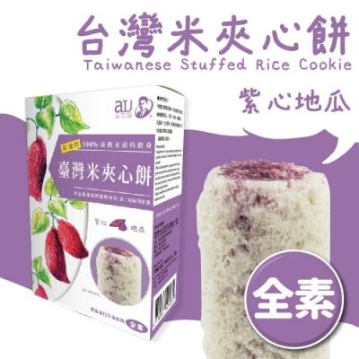 阿久師 臺灣米夾心餅-紫心地瓜(77g) 全素