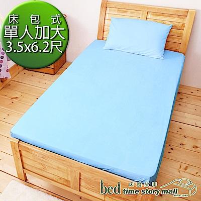 bedtime story極薄TPU防水3M吸濕排汗保潔墊_單人3.5尺枕套床包組
