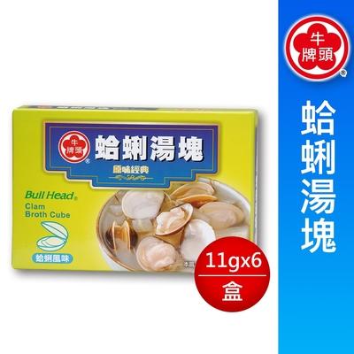 (任選)牛頭牌 蛤蜊湯塊66g(11gx6/盒)