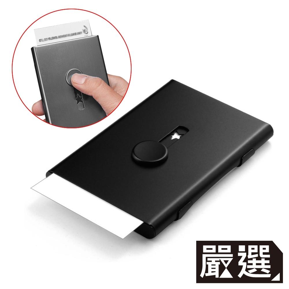 嚴選 鋁合金免掀蓋自動出卡便攜名片盒
