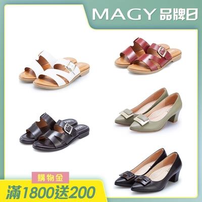 [品牌日限定] MAGY熱銷平底鞋均一價990