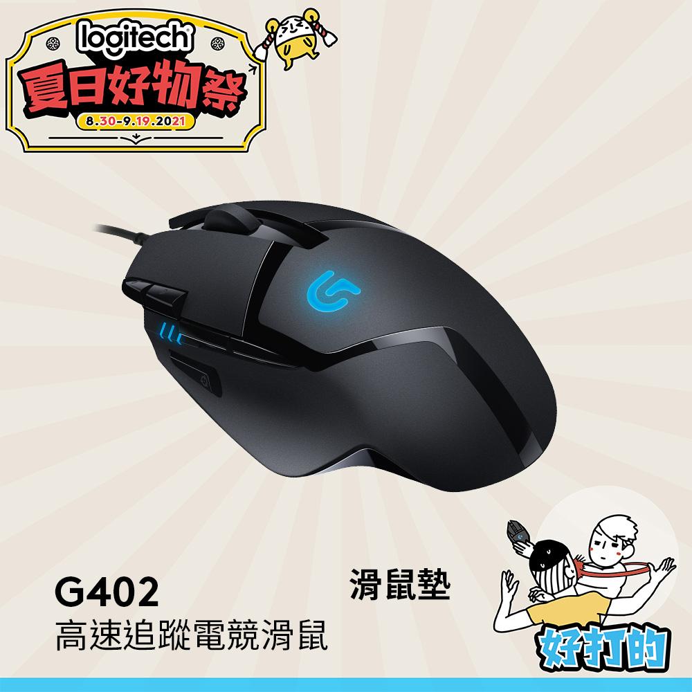 羅技 G402 光學電競滑鼠