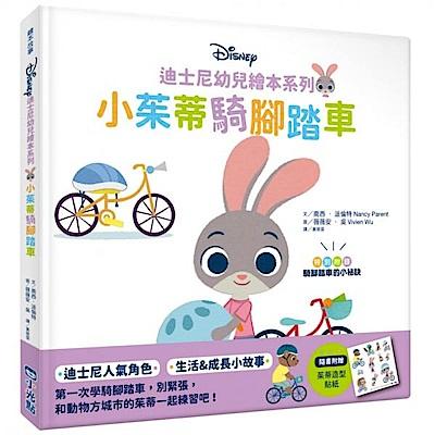 迪士尼幼兒繪本系列:小茱蒂騎腳踏車
