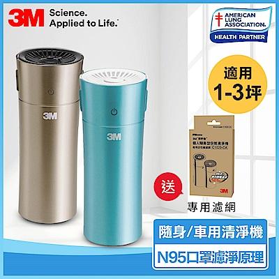 3M 淨呼吸個人隨身型車用空氣清淨機 FA-C20PT-CN/CP 加贈專用濾網 N95口罩濾淨原理